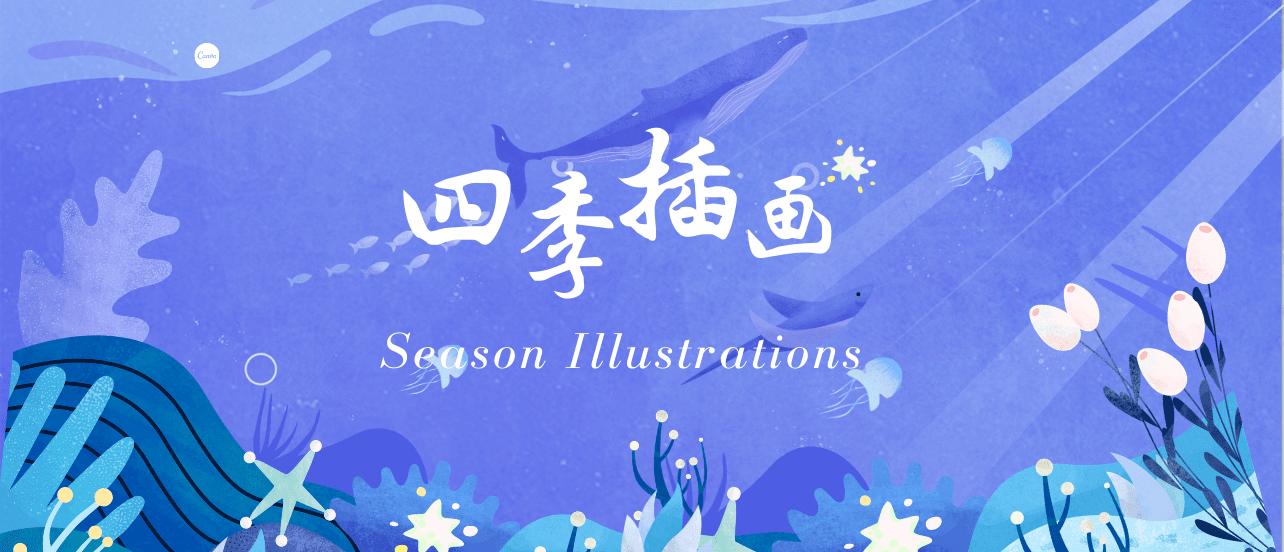四季风景插画设计欣赏,春夏秋冬哪个是你最爱的季节呢?