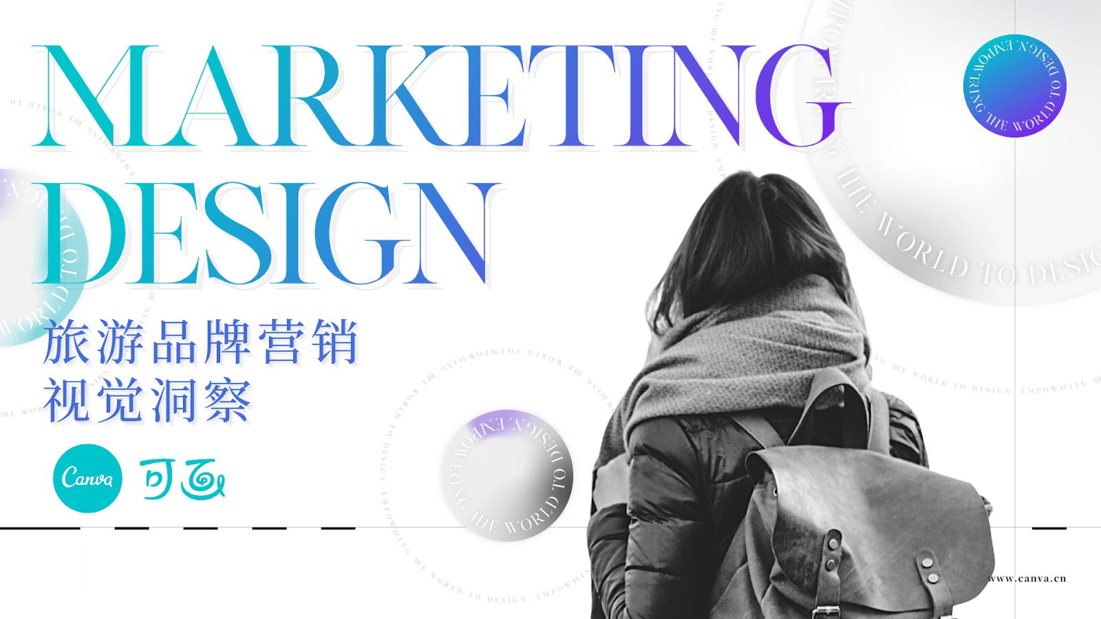 """""""看脸""""时代,旅游品牌如何通过视觉营销设计吸粉又吸金?"""
