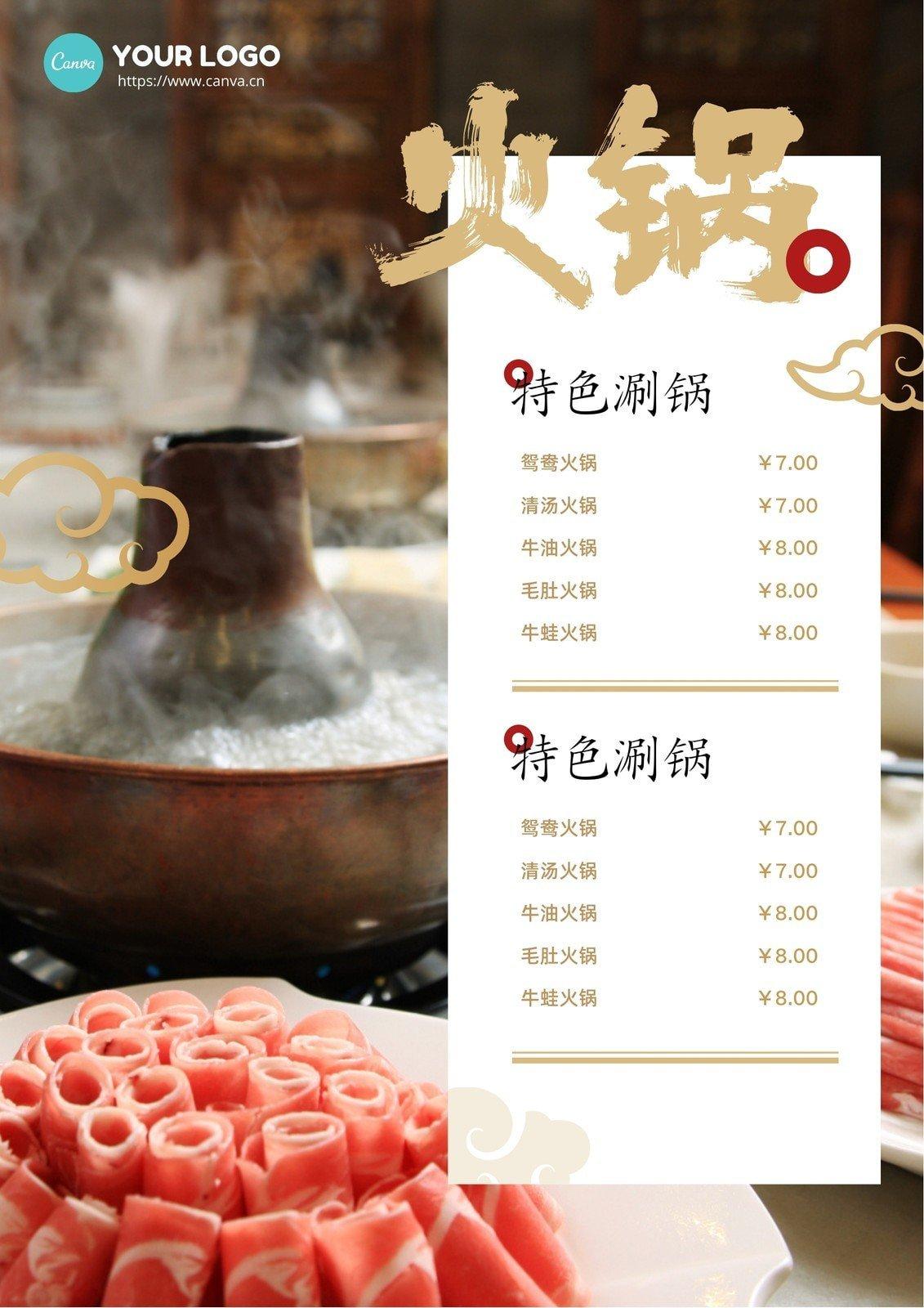 黄色美味火锅菜单