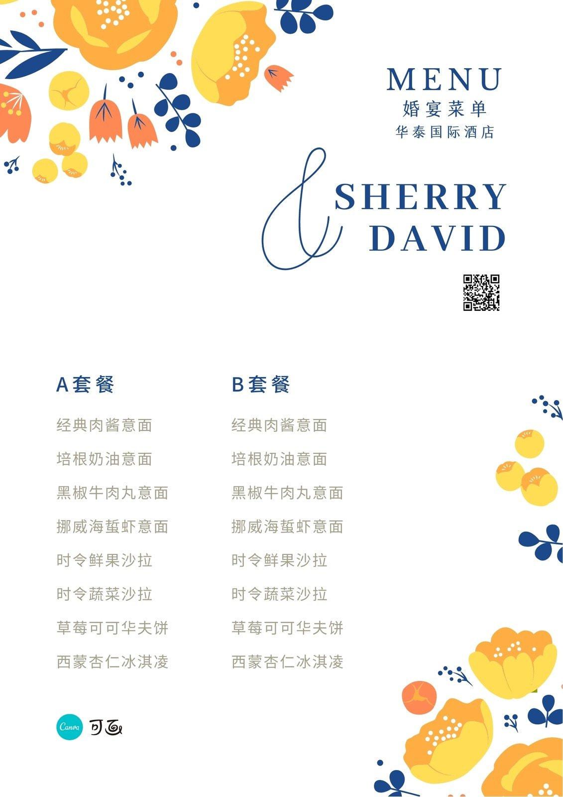黄蓝色花朵花卉矢量婚礼菜单