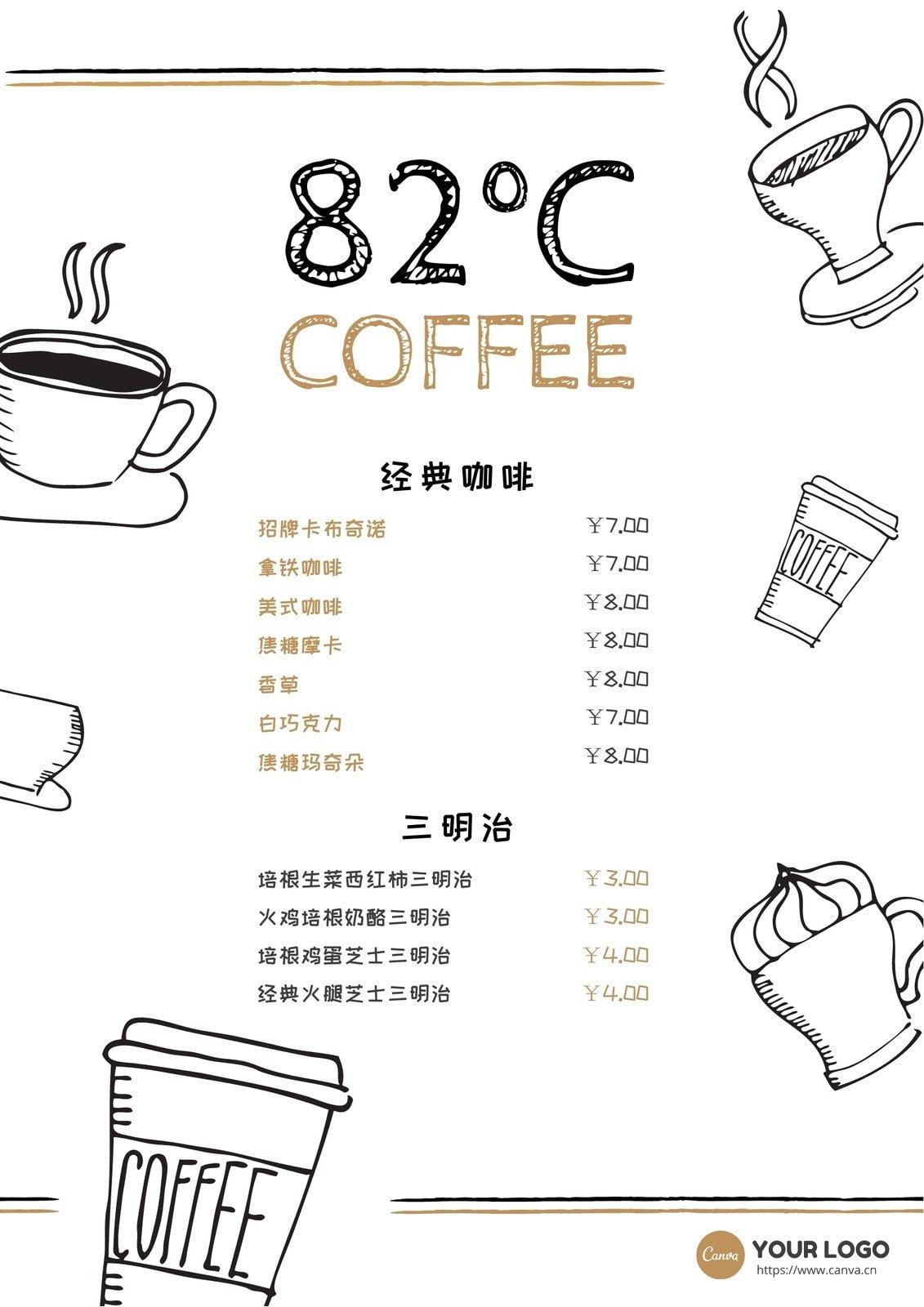 黑白手绘咖啡馆菜单