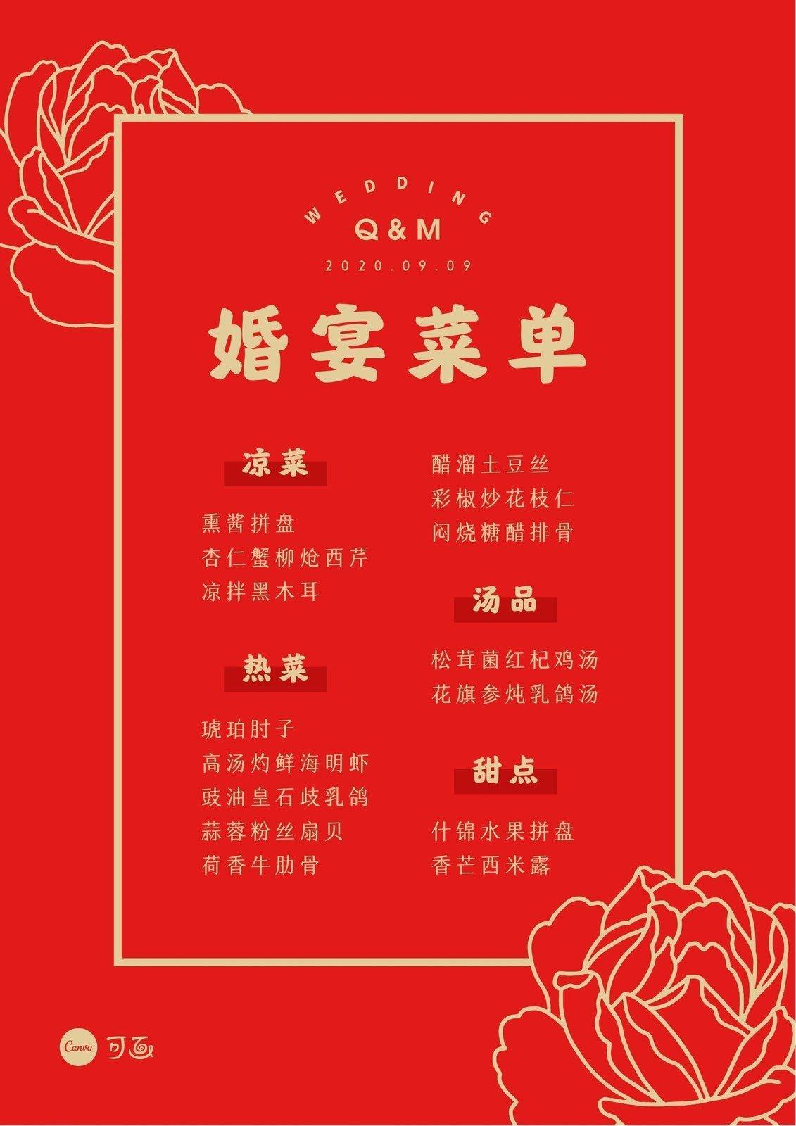 红金色中国风复古吉祥喜庆婚礼中式婚礼分享中文菜单