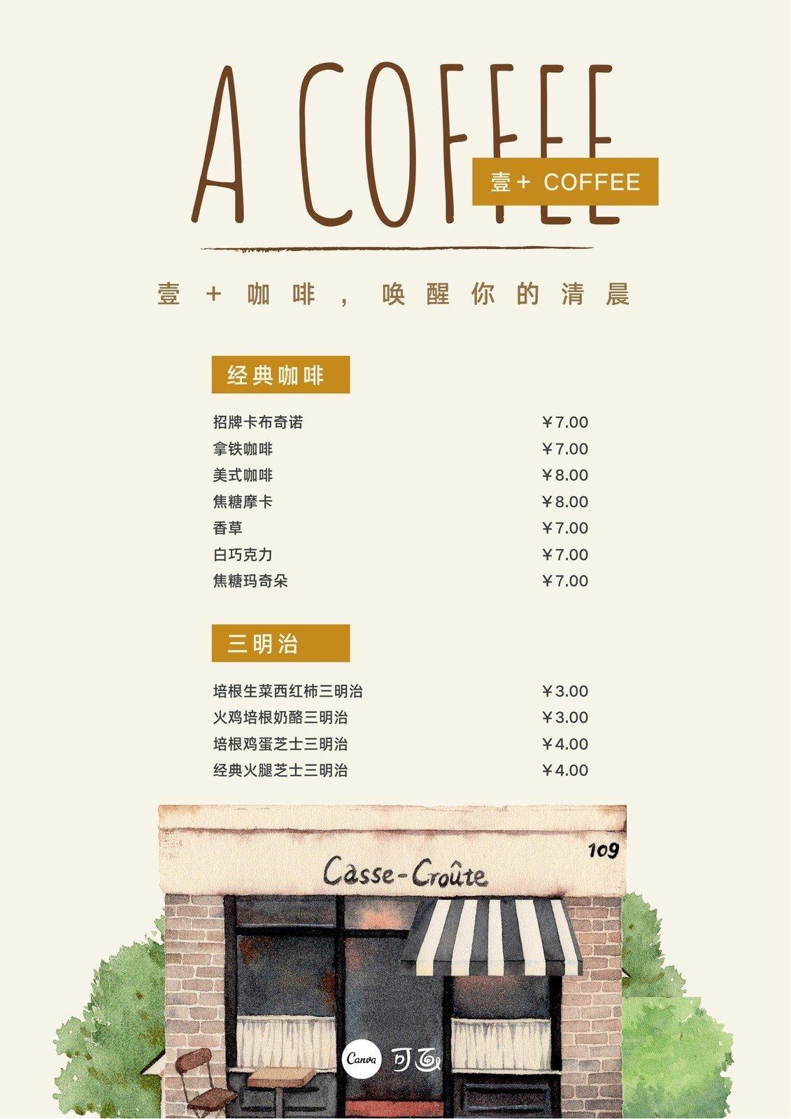 黄色咖啡小屋菜单