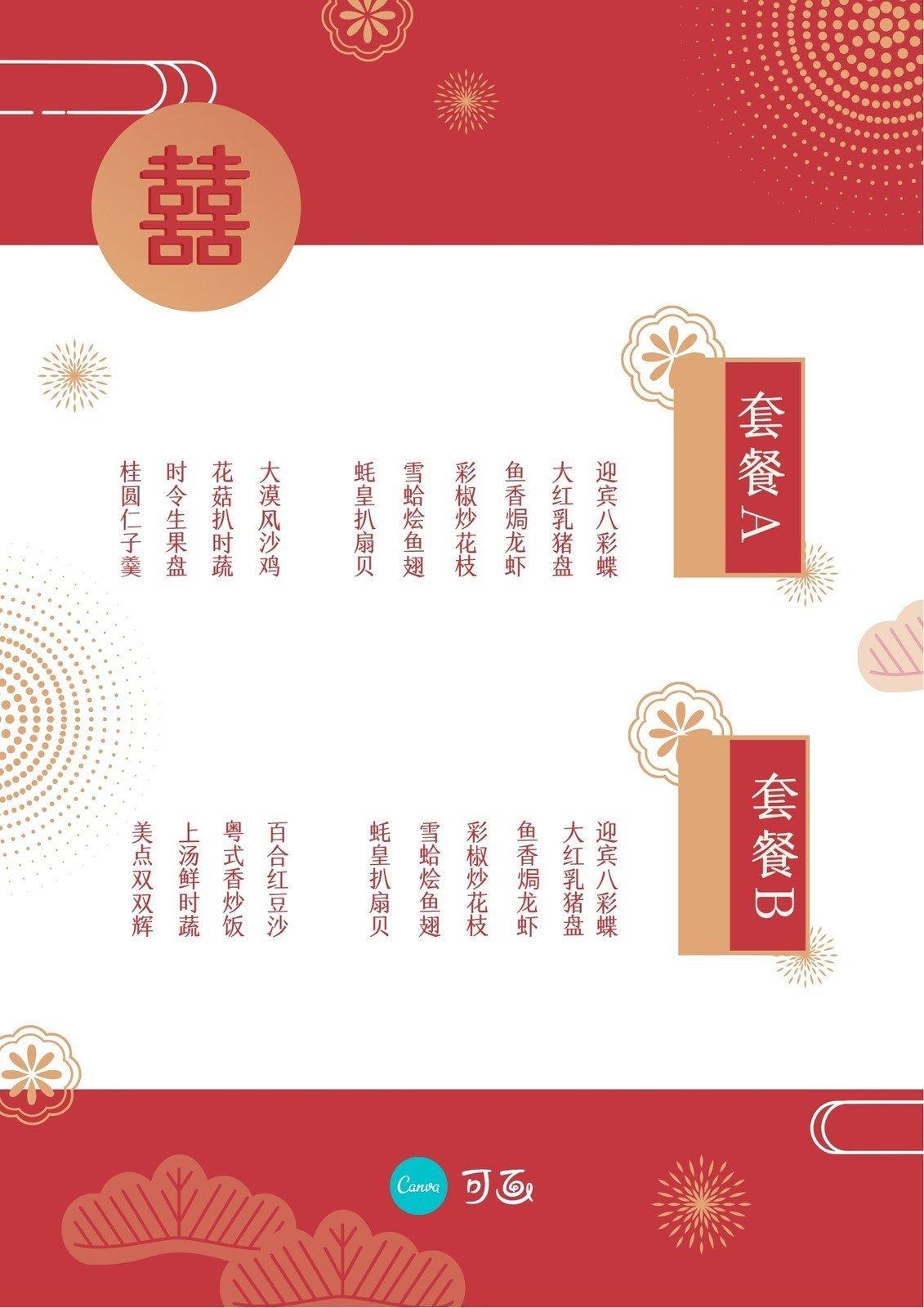 红金色波点祥云线条中式婚礼菜单