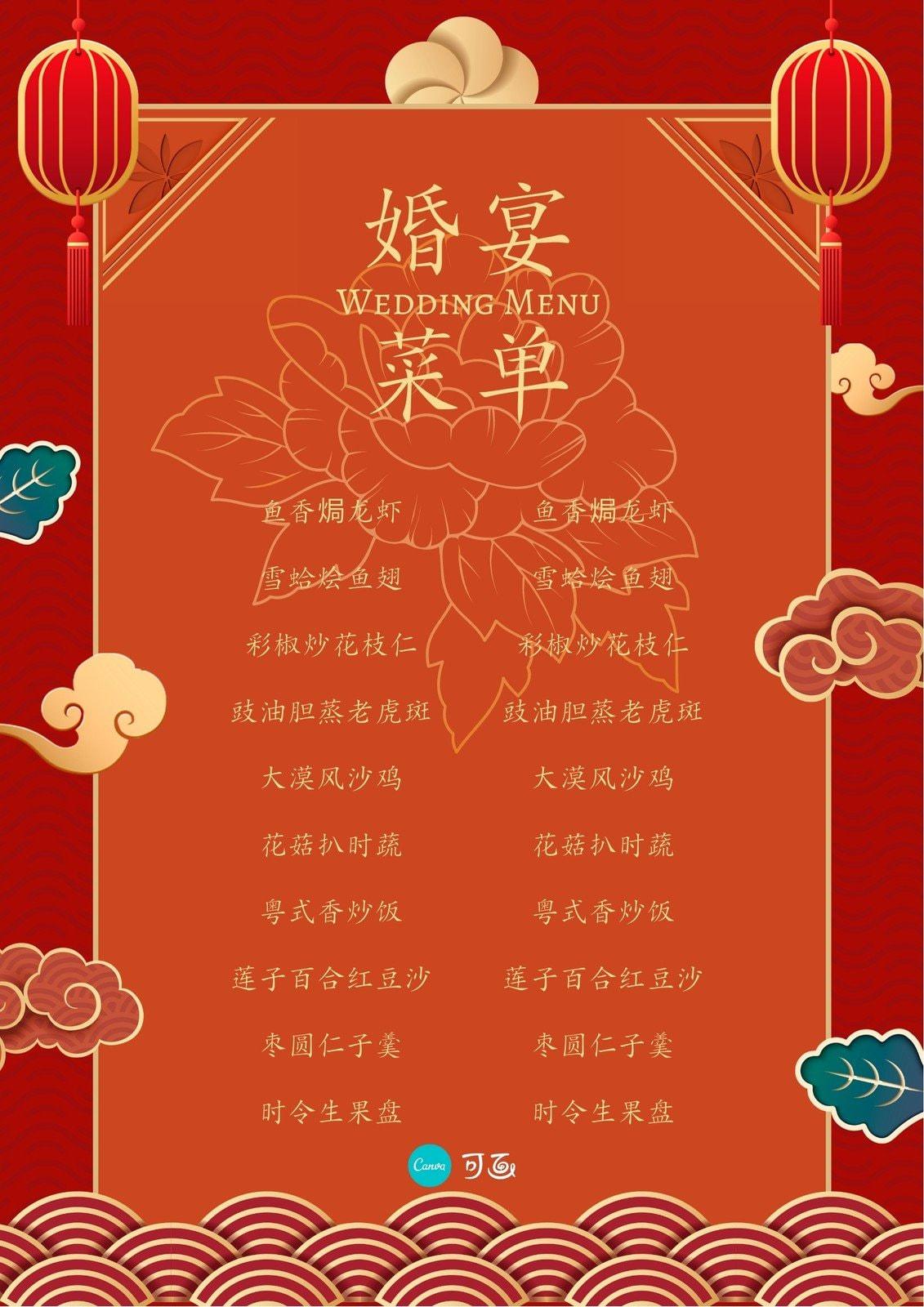 红色灯笼喜庆婚礼宴会菜单
