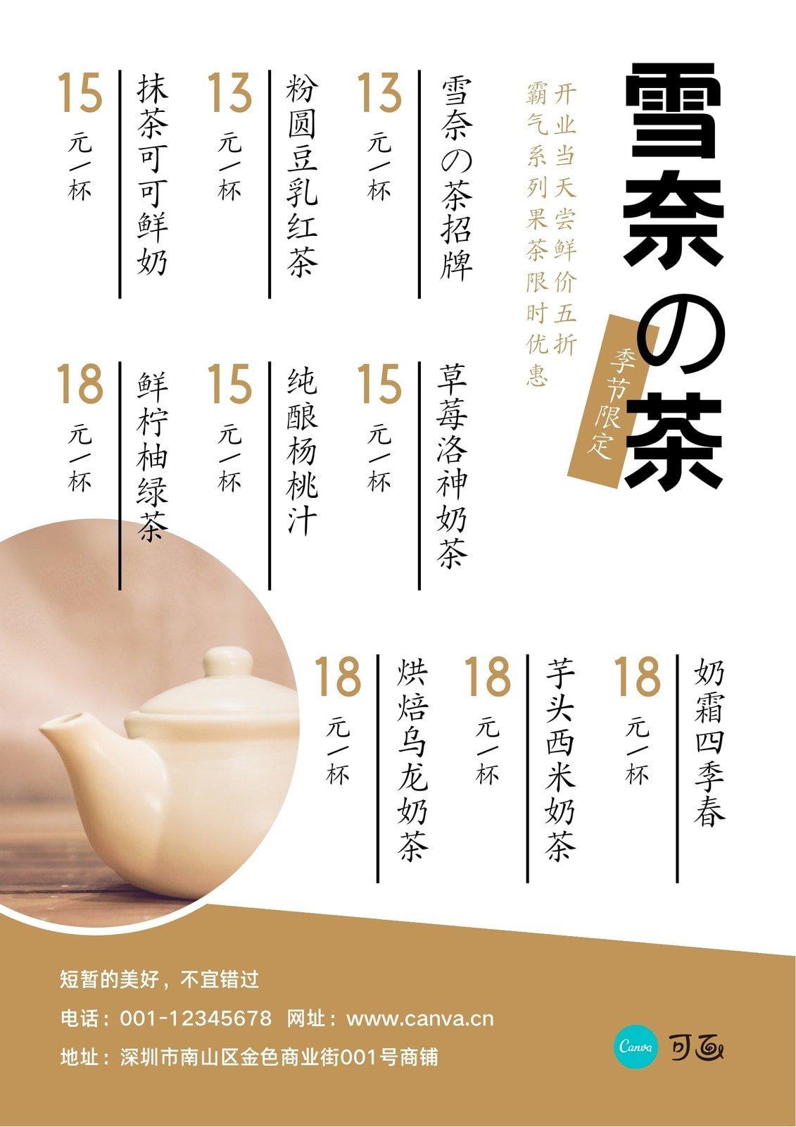 白黄色茶壶照片现代菜单