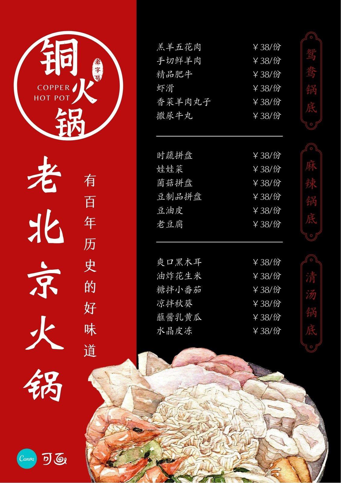 红黑色火锅写实插画云纹手绘餐饮促销中文菜单