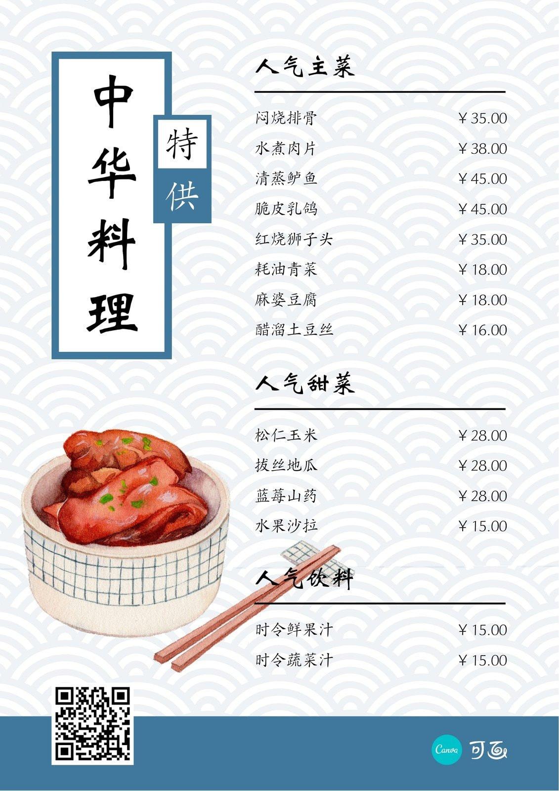 蓝红色波浪美食餐具中式菜单