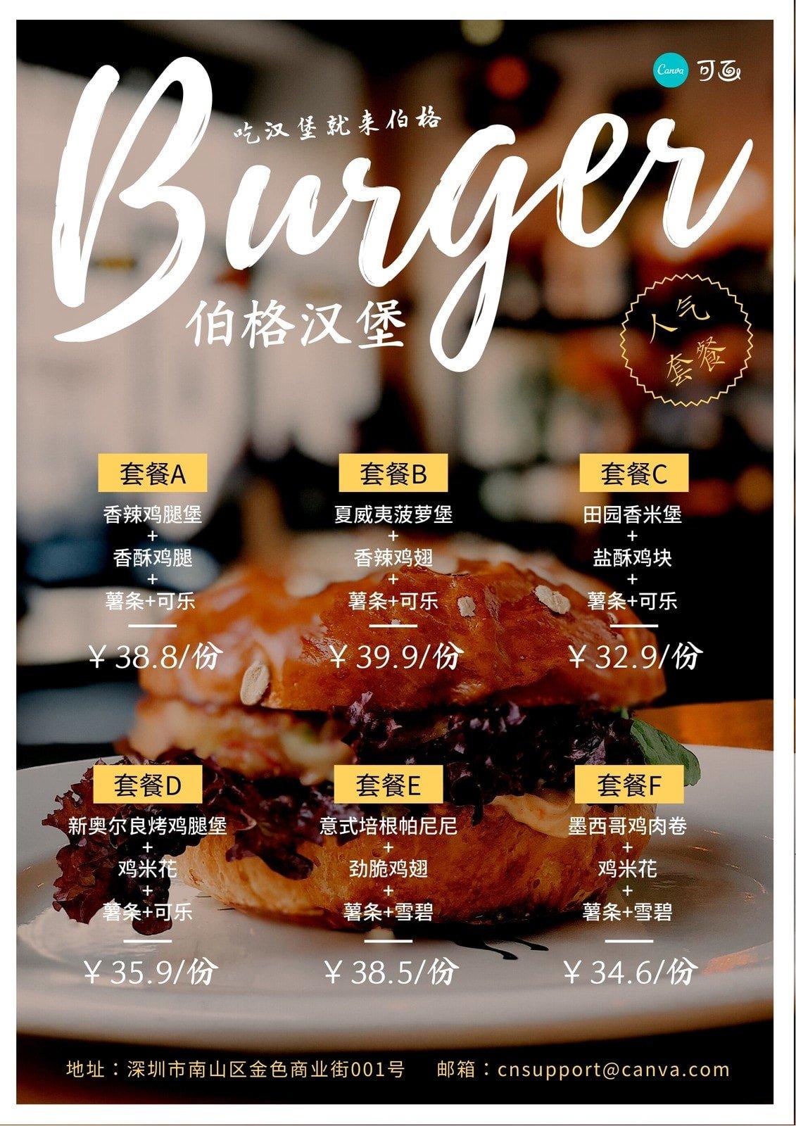 褐白色汉堡餐点照片餐饮菜单