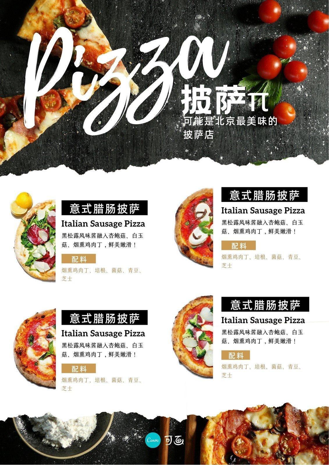 经典美味披萨西餐菜单