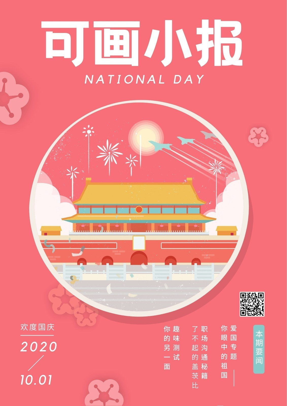 粉黄色70周年城楼花朵可爱国庆中文简报