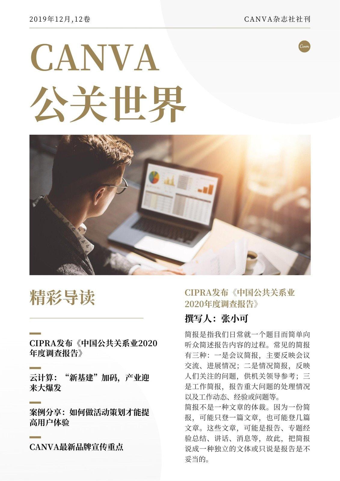 灰金色几何渐变图形商务公关宣传中文简报