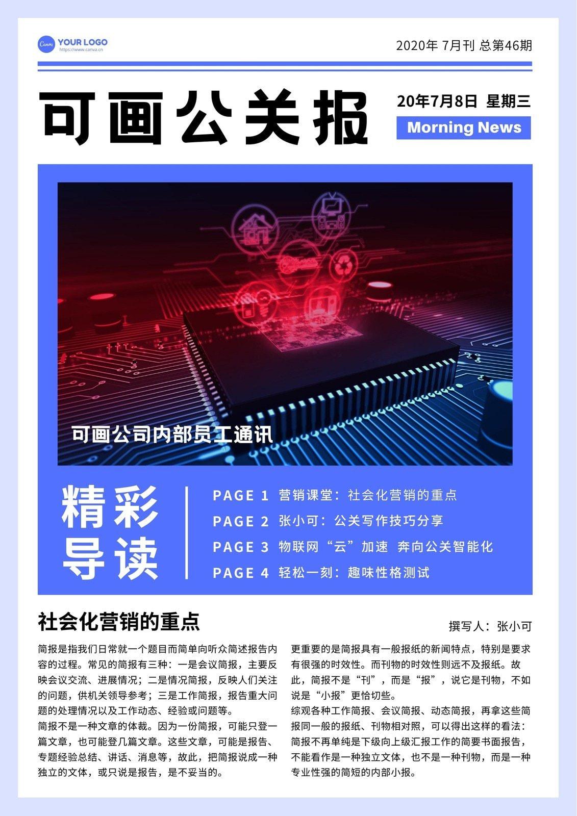 蓝红色抽象几何圆形线条渐变星空商务公关宣传中文简报