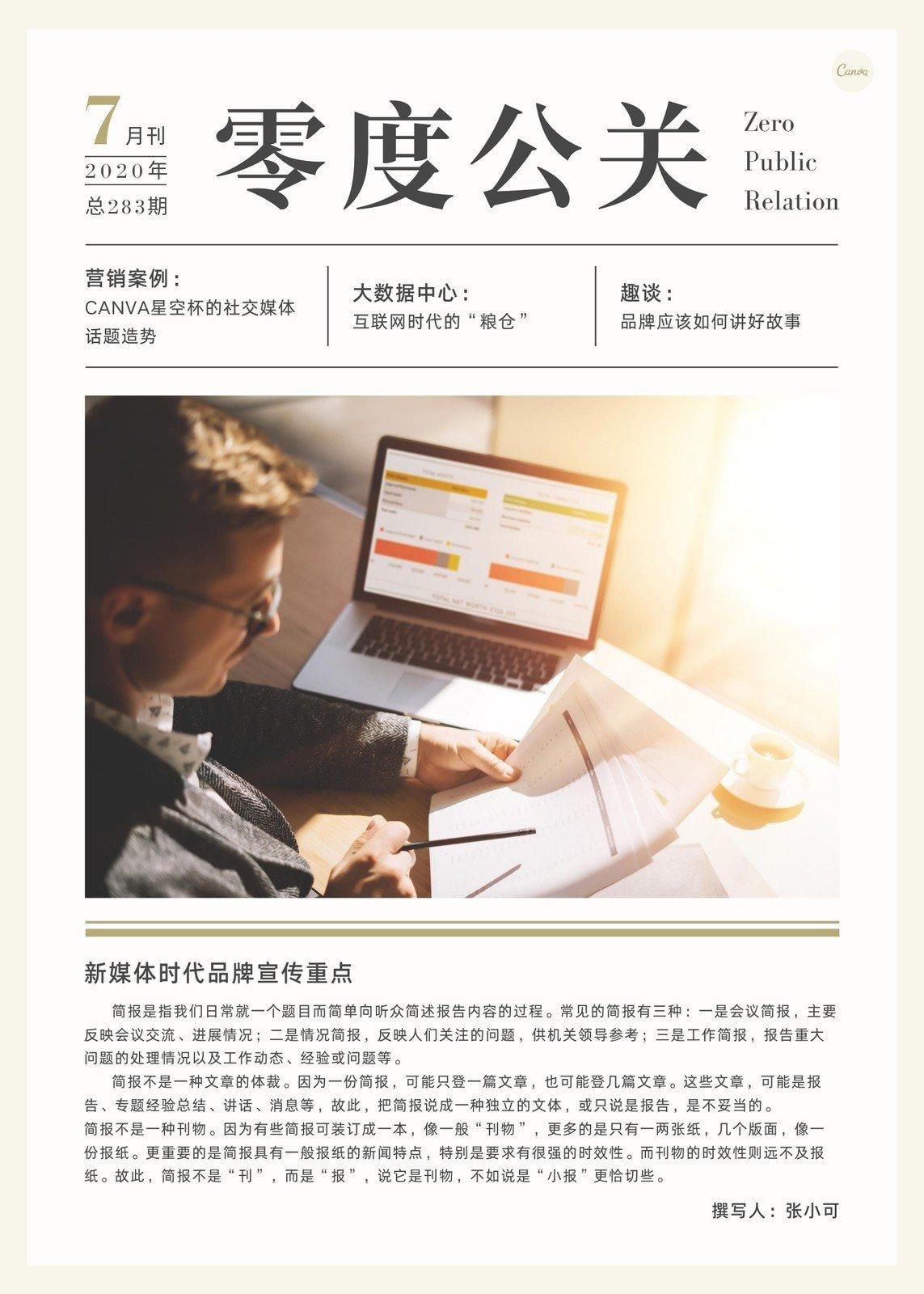 金灰色现代简约风商务公关宣传中文简报