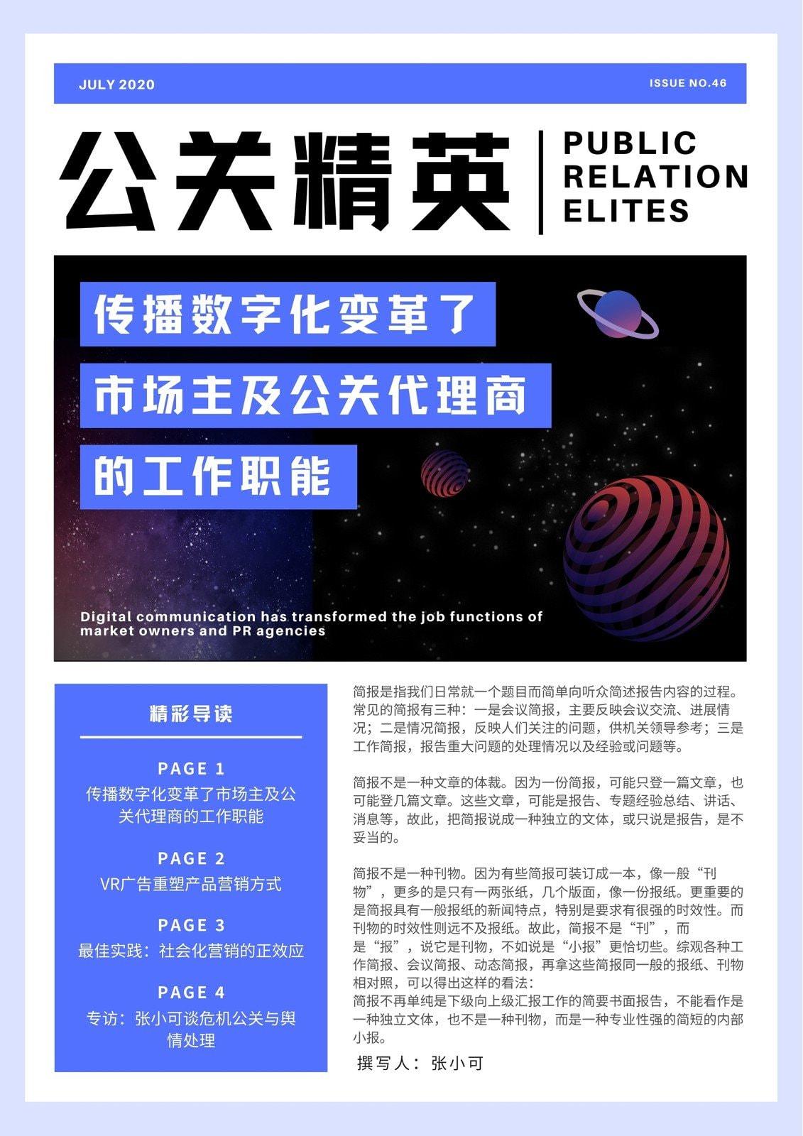 蓝红色简报抽象几何圆形线条渐变星空商务公关宣传中文简报