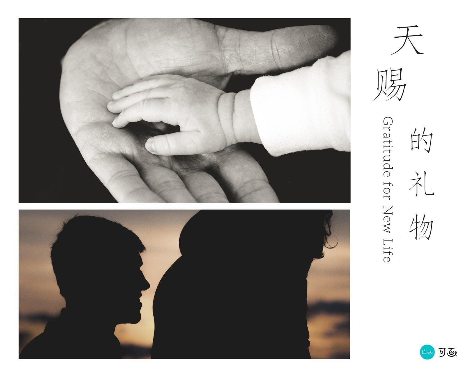 白黑色黑白亲情人物拼图黑白中文拼图