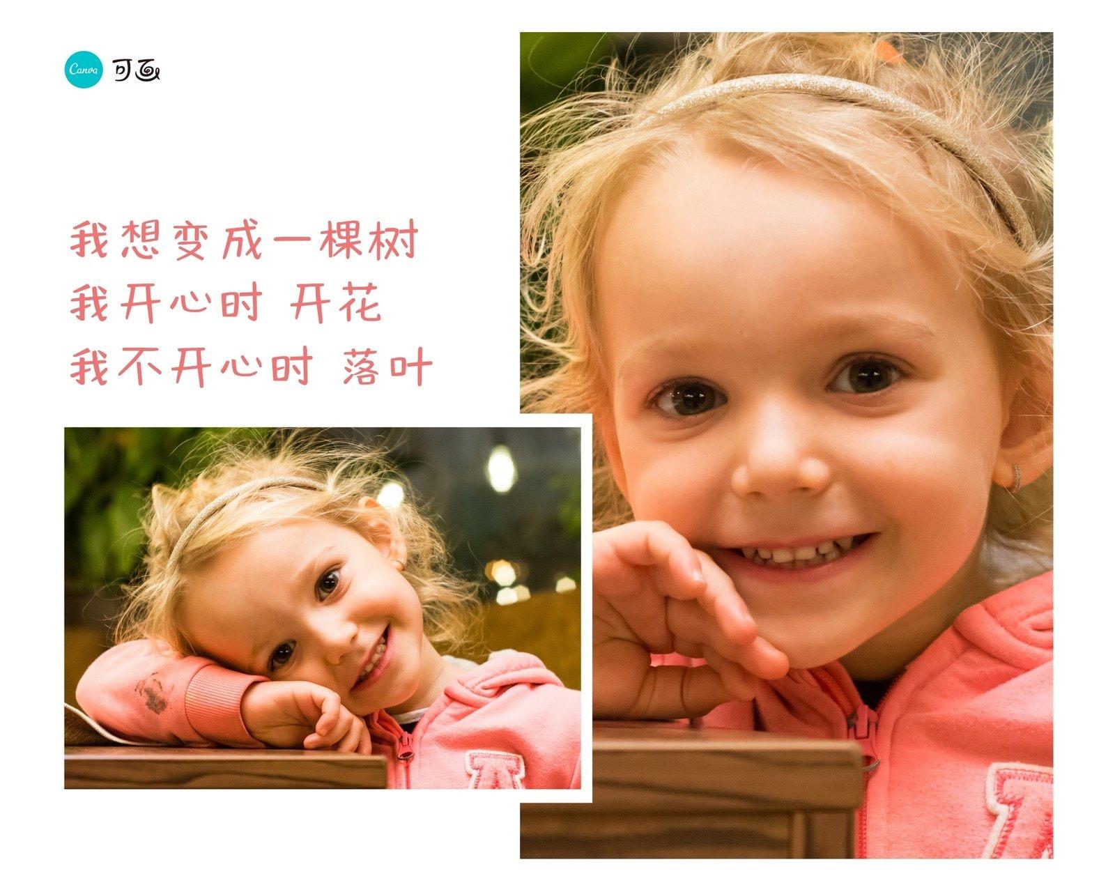 红白色可爱儿童分享中文拼图