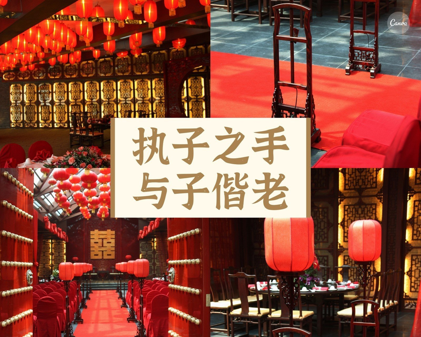 红色婚礼礼堂爱情婚纱拼图