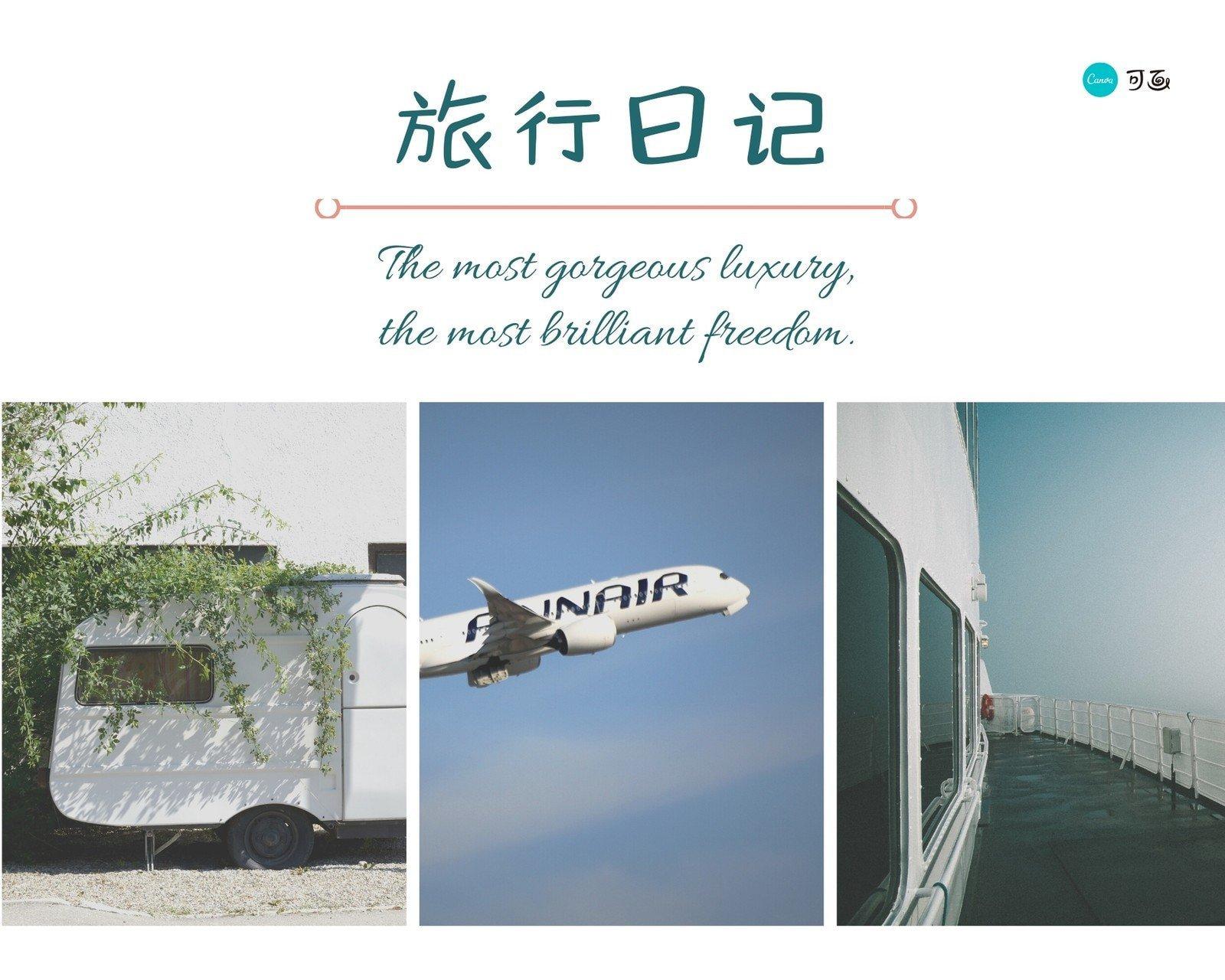 蓝白色旅游照片个人分享中文拼图