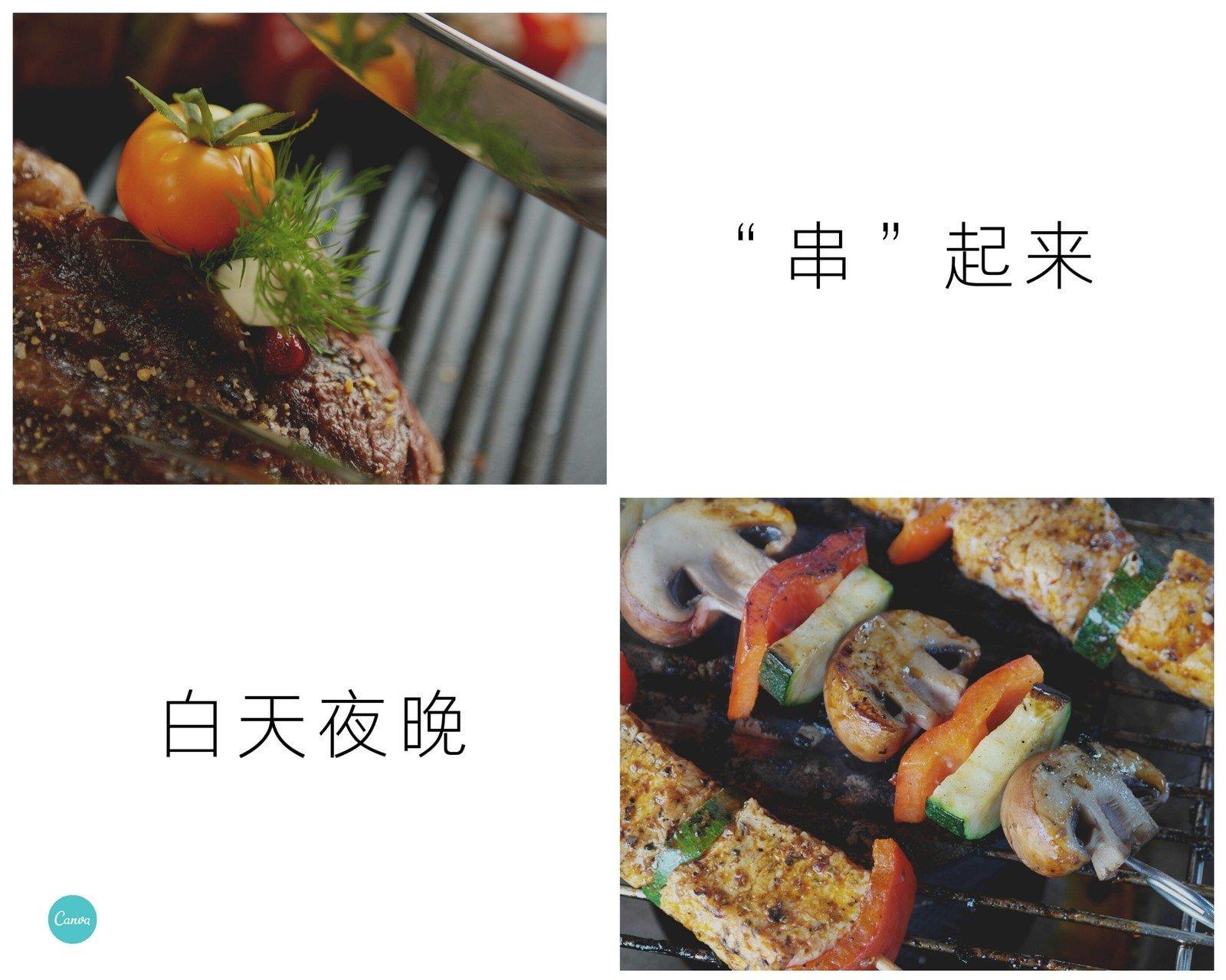 黑白色美味烤串美食拼图照片个人分享中文拼图