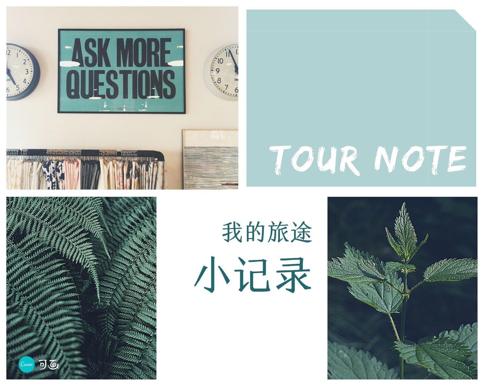 绿色植物简洁旅游分享中文拼图