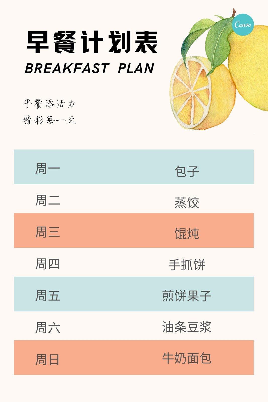 蓝橙色柠檬手绘个人分享中文计划表
