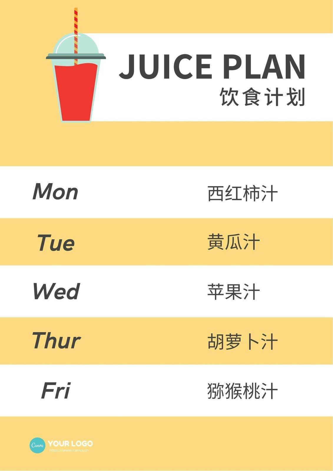 黄白果汁杯饮食计划表