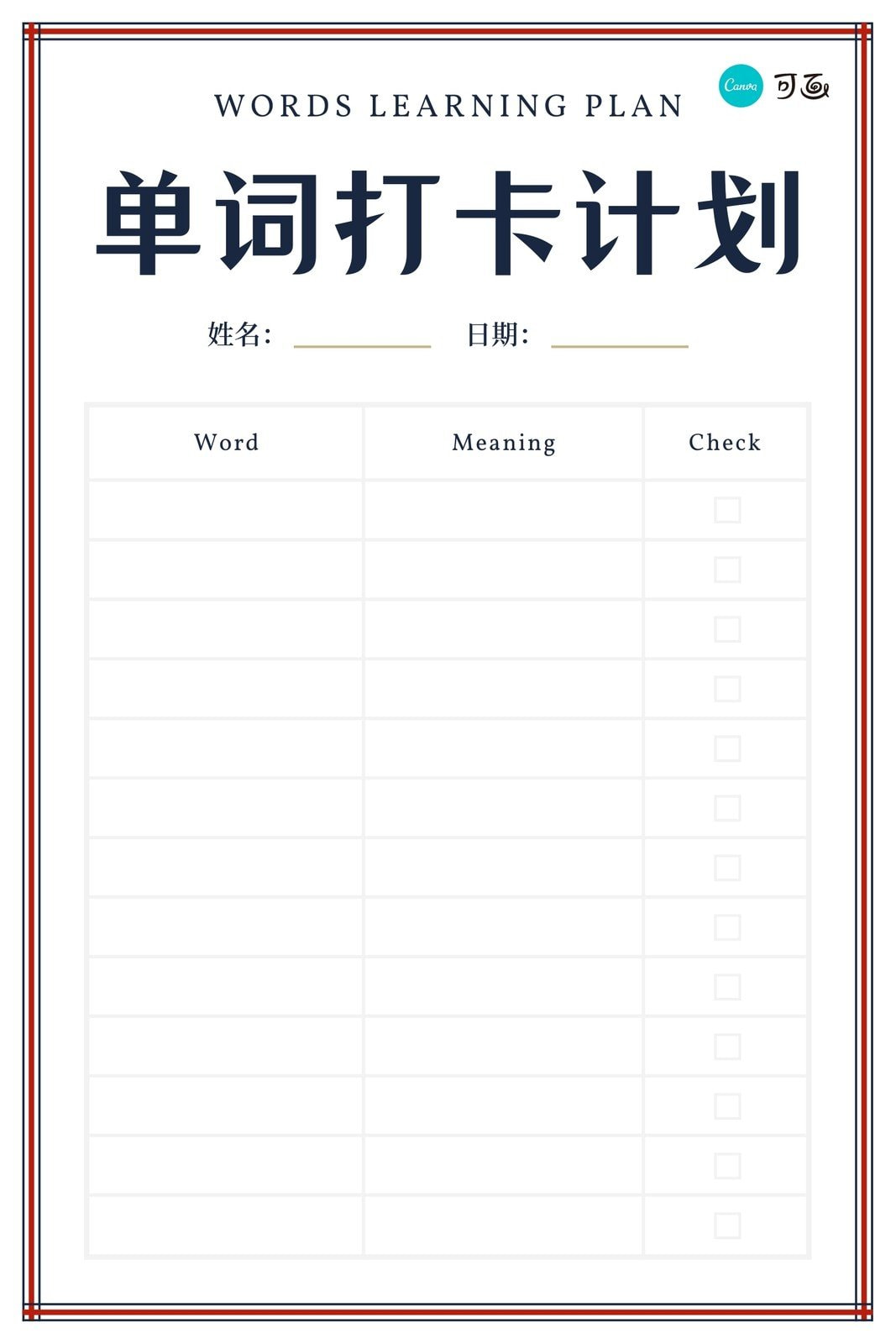 红蓝色英伦风英语培训西式教育分享中文计划表
