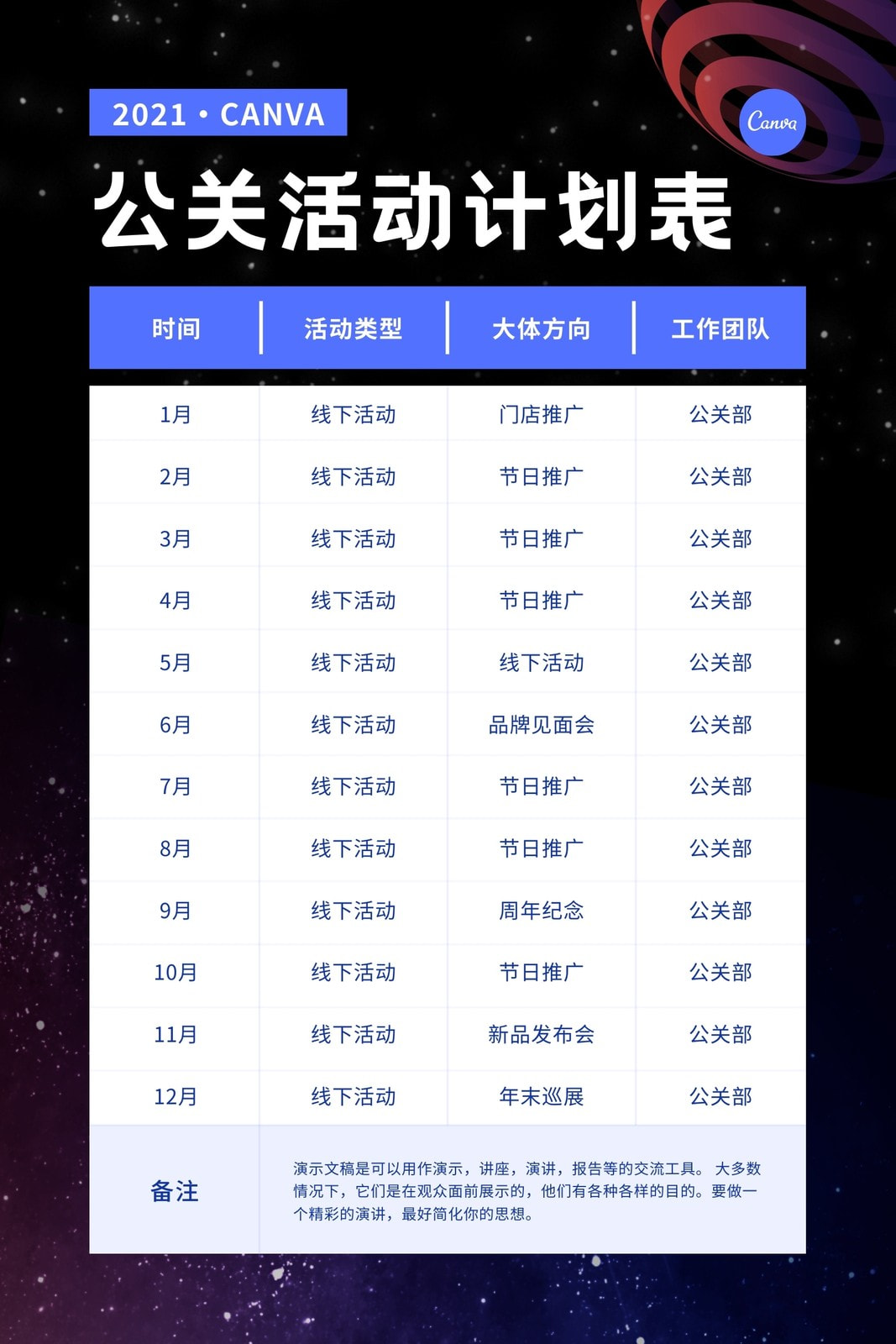 蓝红色抽象几何圆形线条渐变星空商务公关活动中文计划表