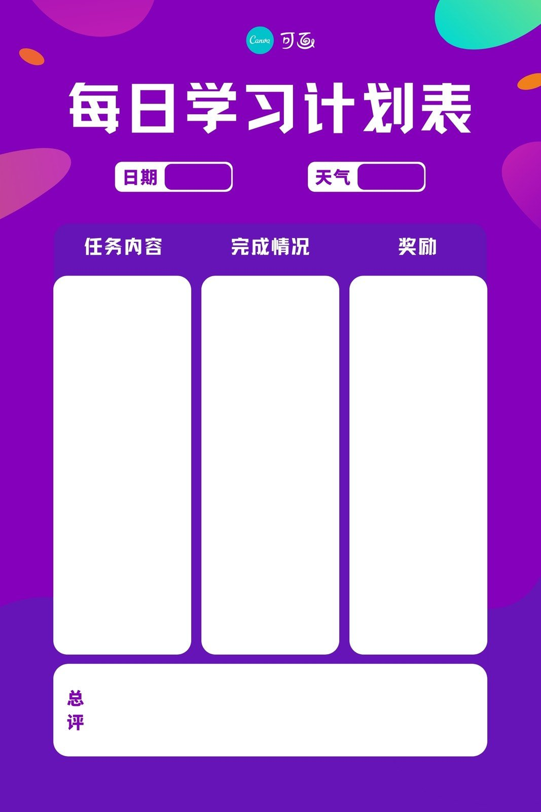紫橙色矢量渐变不规则装饰图形矢量教育分享中文计划表