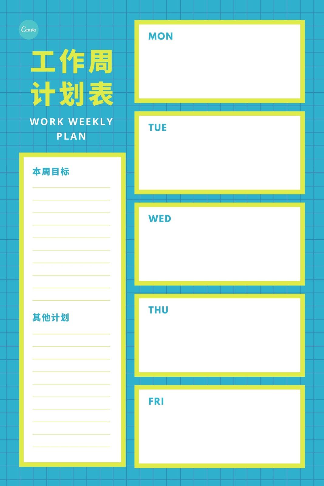 白蓝色蓝白格子工作周计划表时尚个人分享中文计划表