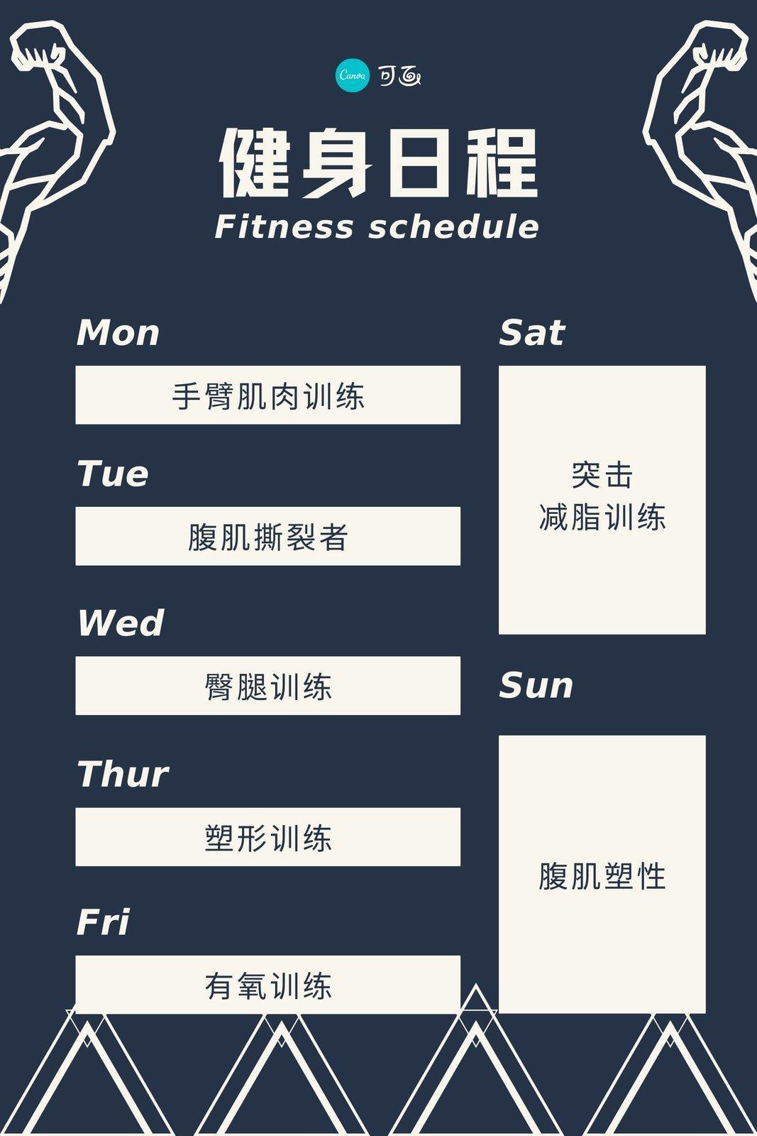 白蓝色健身日程表矢量个人交流中文计划表