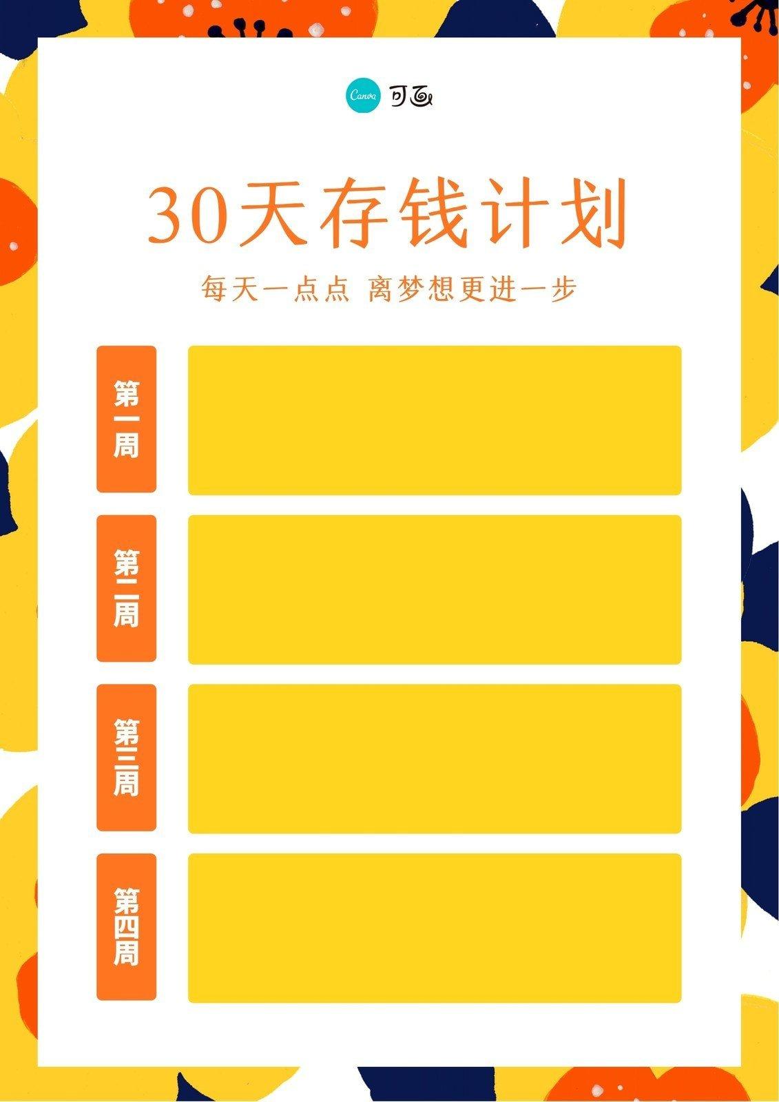 红黄色花卉简洁学校宣传中文课程计划表