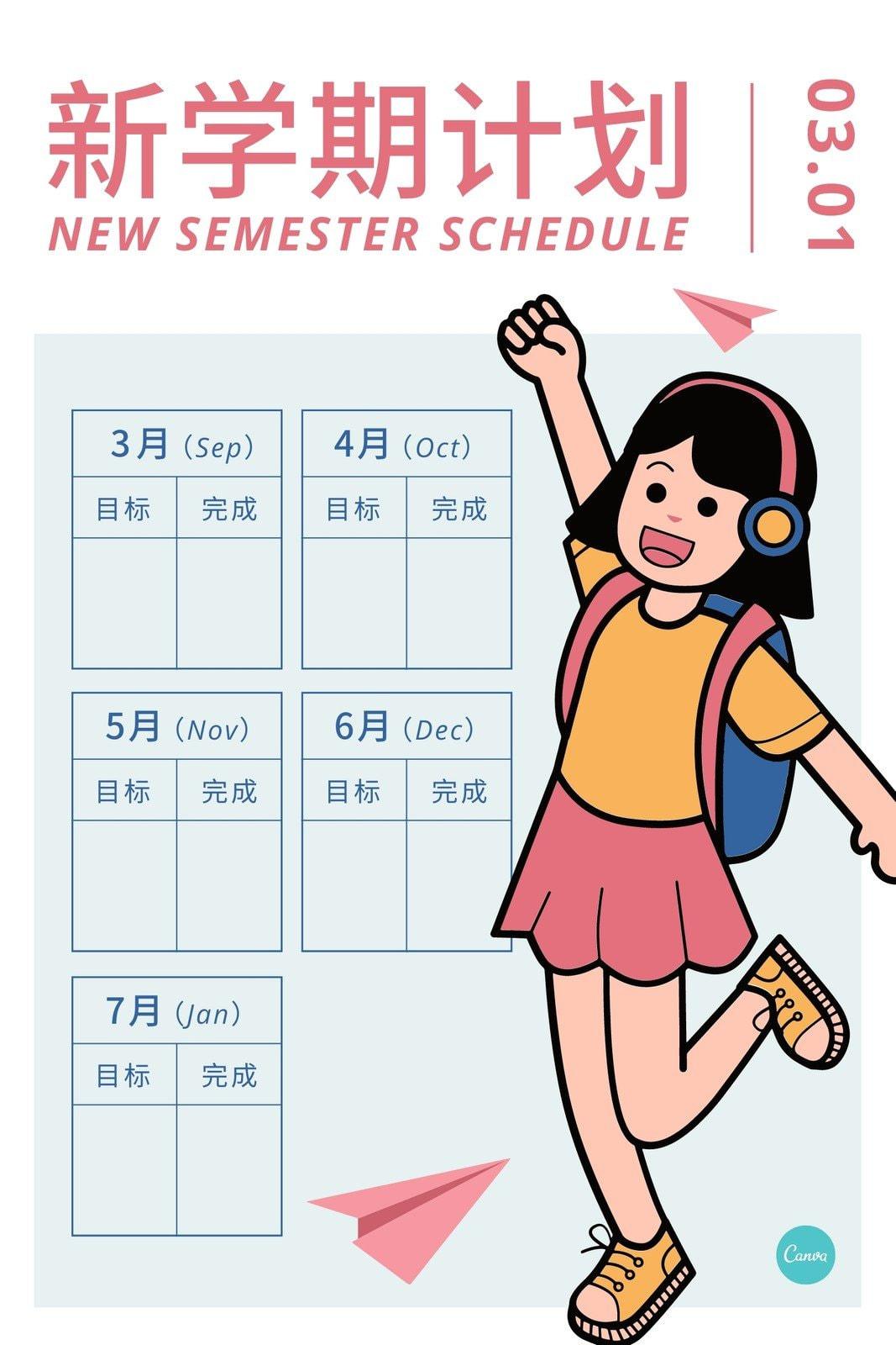 粉白色女同学纸飞机矢量计划表