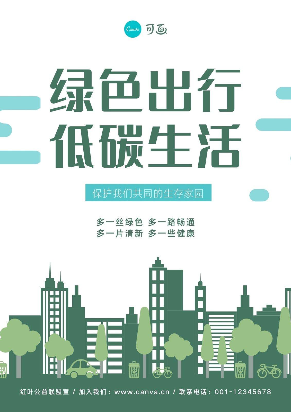 绿白色城市创意宣传宣传中文海报