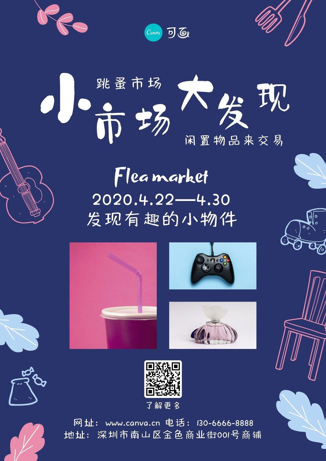 蓝粉色跳蚤市场矢量活动宣传中文海报