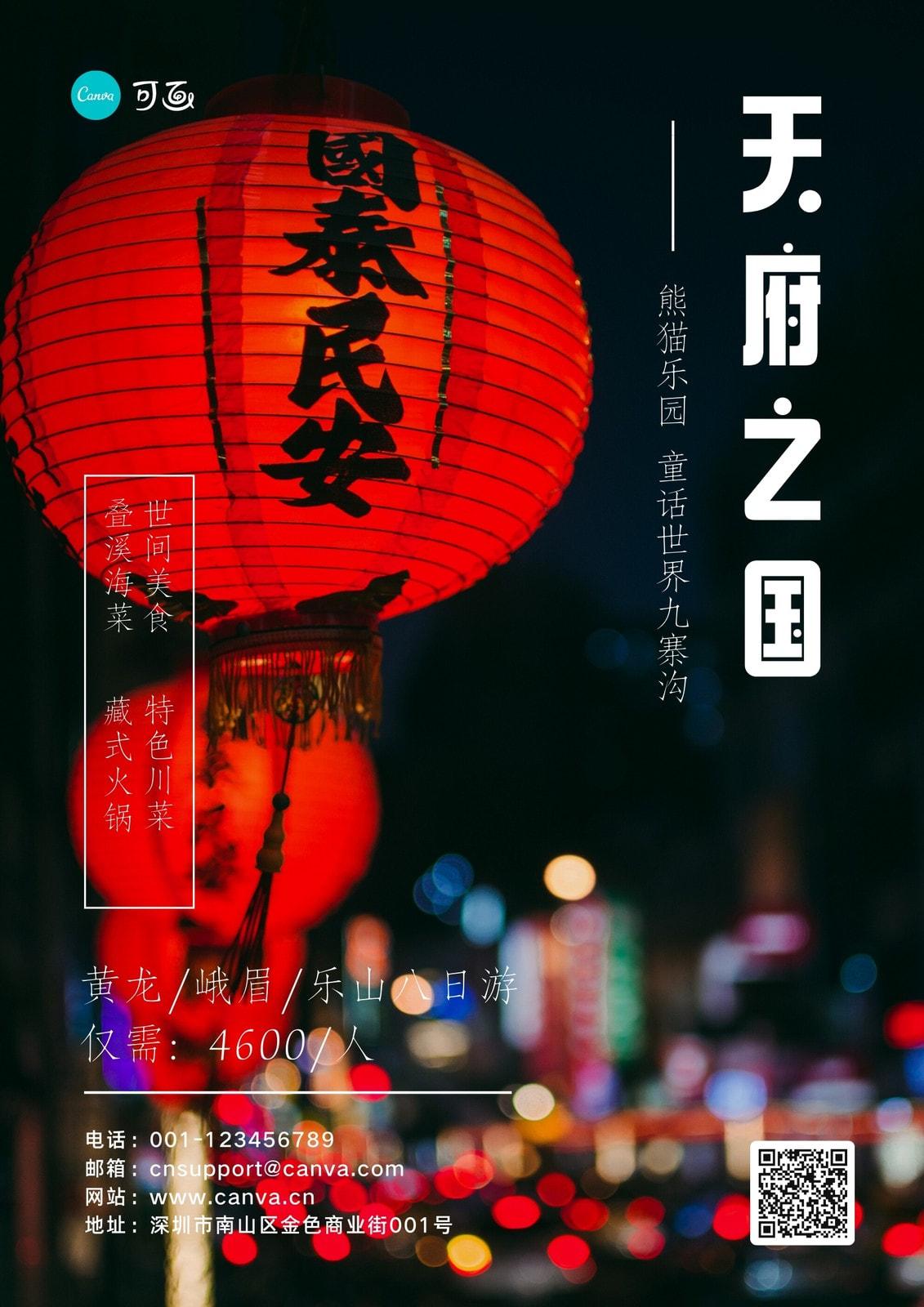 黑红色灯笼照片旅游促销中文海报