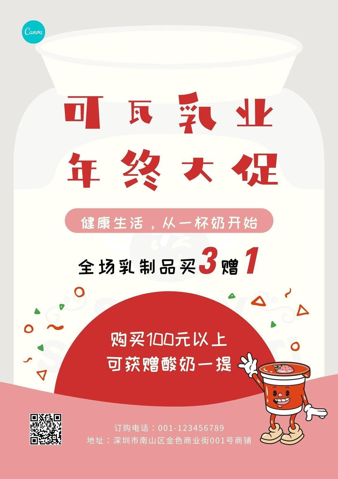 白红色卡通牛奶,酸奶,促销,可爱牛奶促销促销中文海报