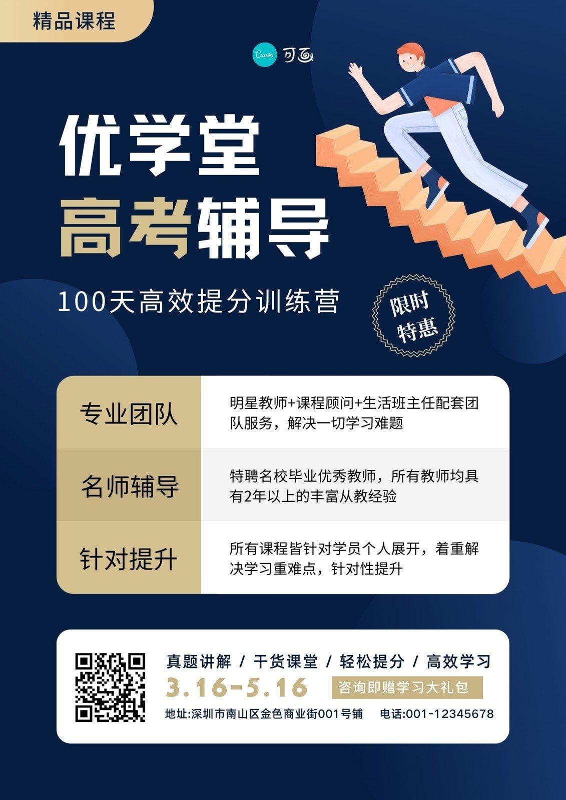 蓝金色高中高考辅导奔跑男孩插画简洁教育分享中文海报