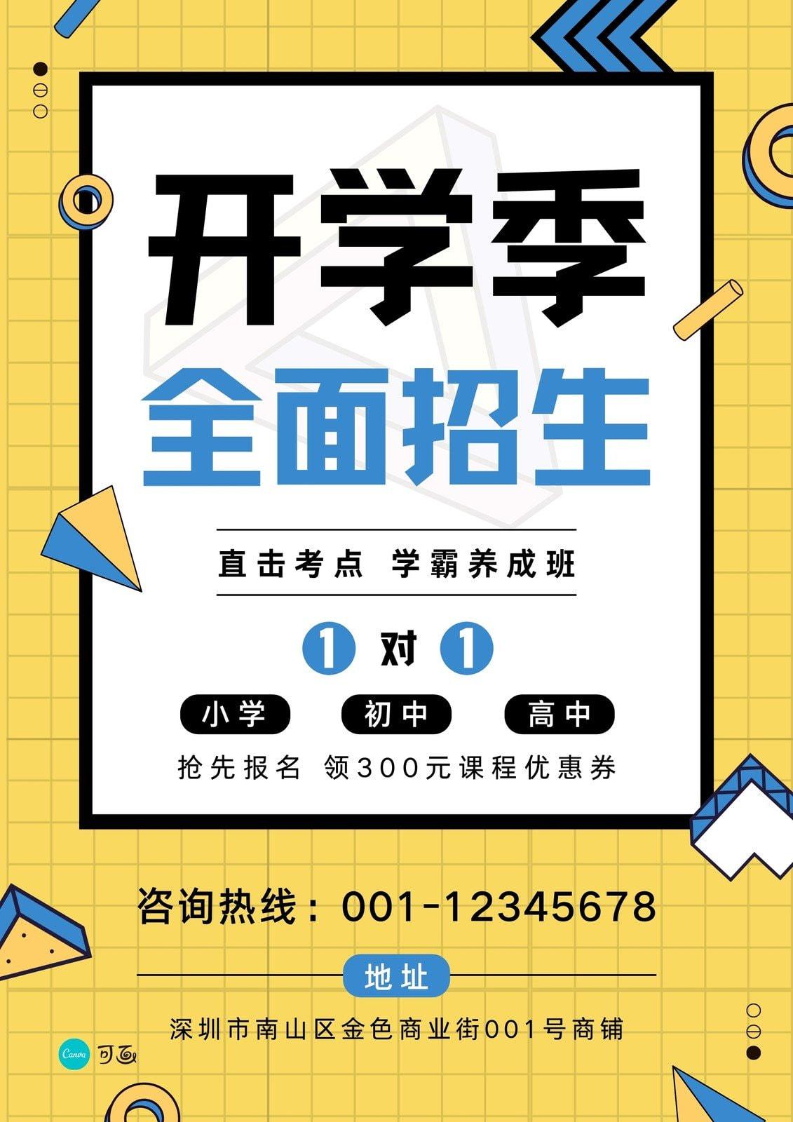 黄蓝色孟菲斯几何图形装饰几何开学季校园招生中文海报