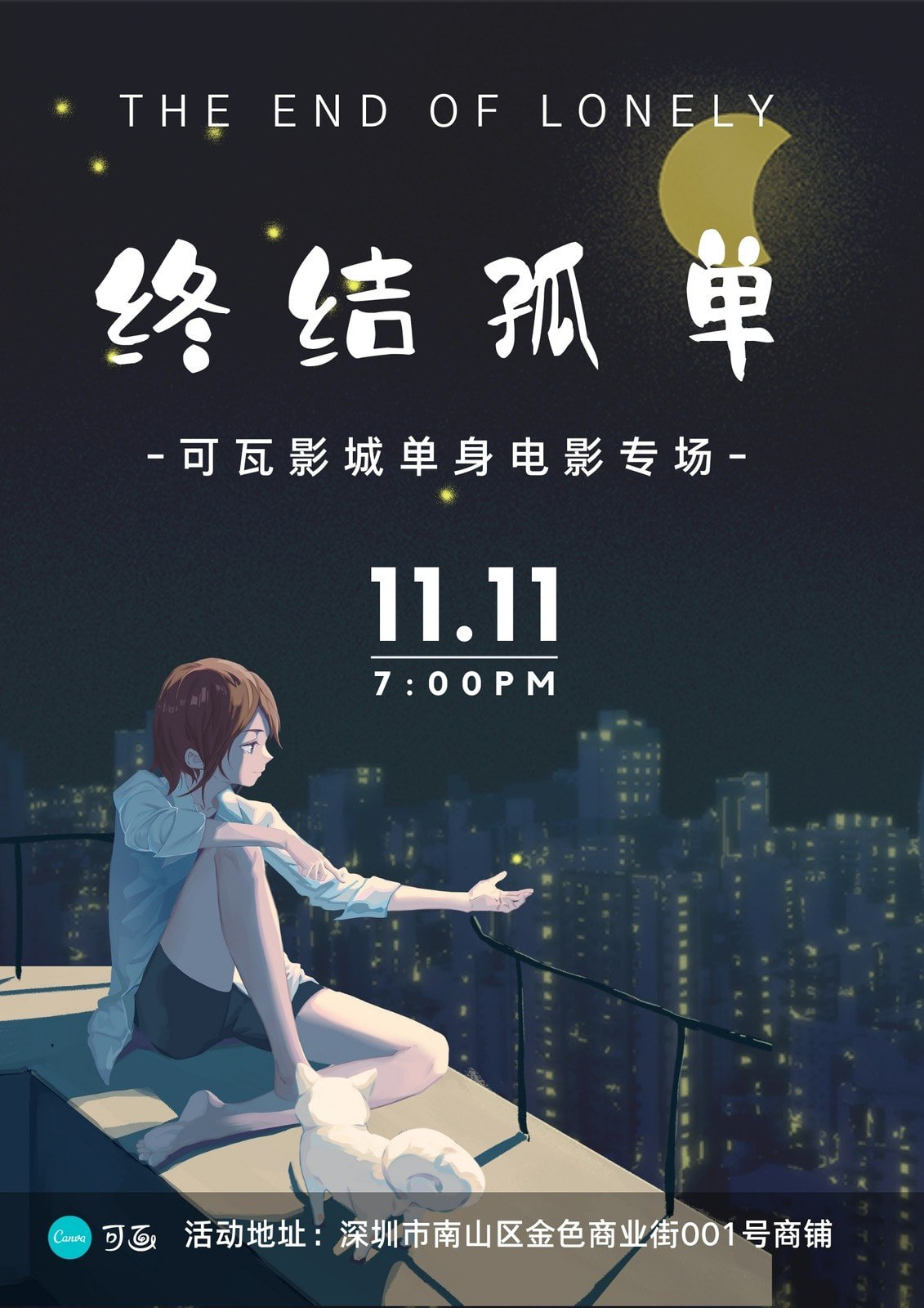 黄褐色城市手绘光棍节餐饮宣传中文海报