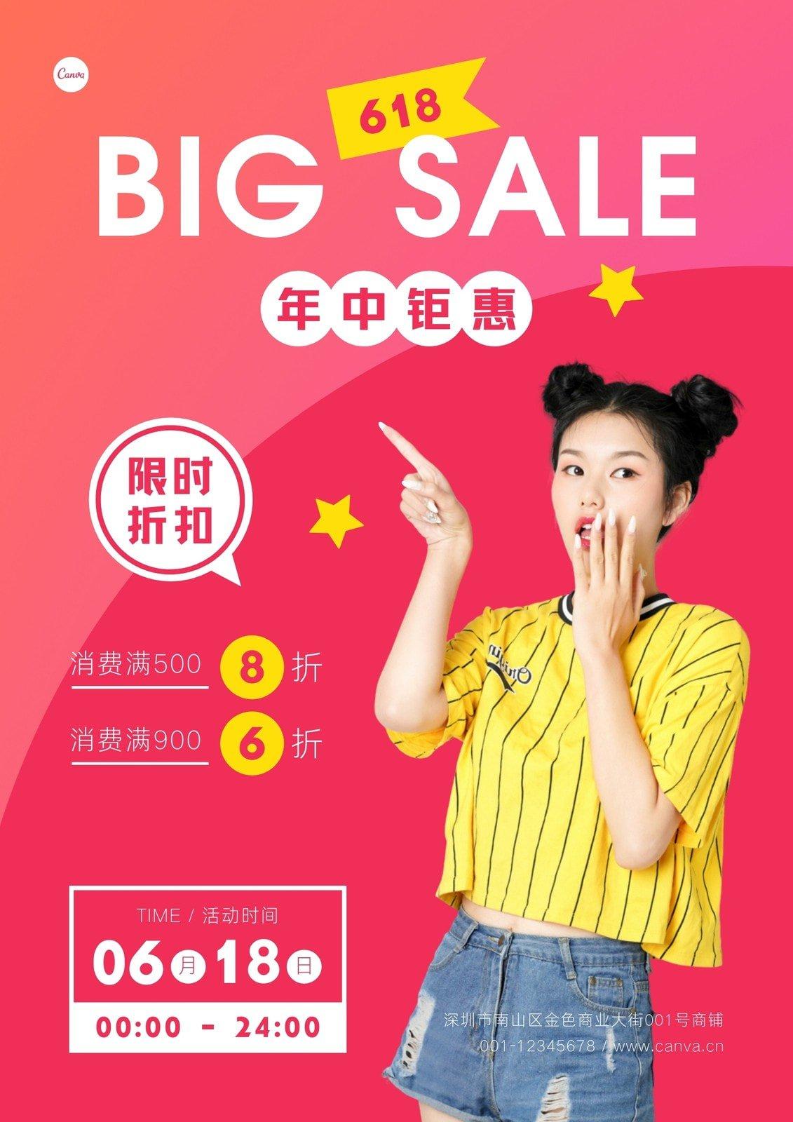 粉红色电商购物节现代618服饰促销中文海报