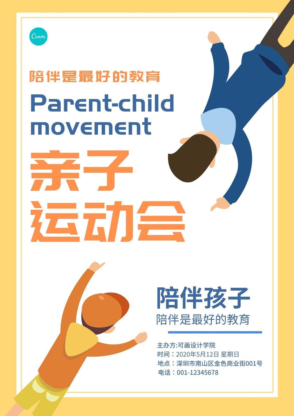 黄蓝色亲子矢量校园宣传中文海报