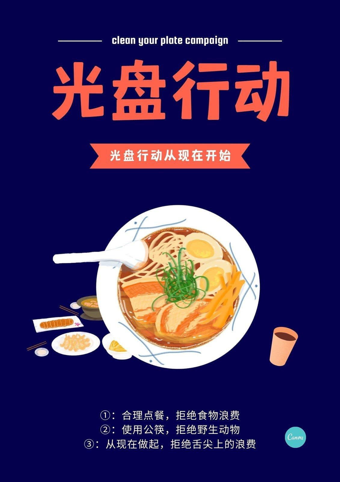蓝橙色光盘行动节约粮食响应号召餐饮促销手绘热点餐饮分享中文海报