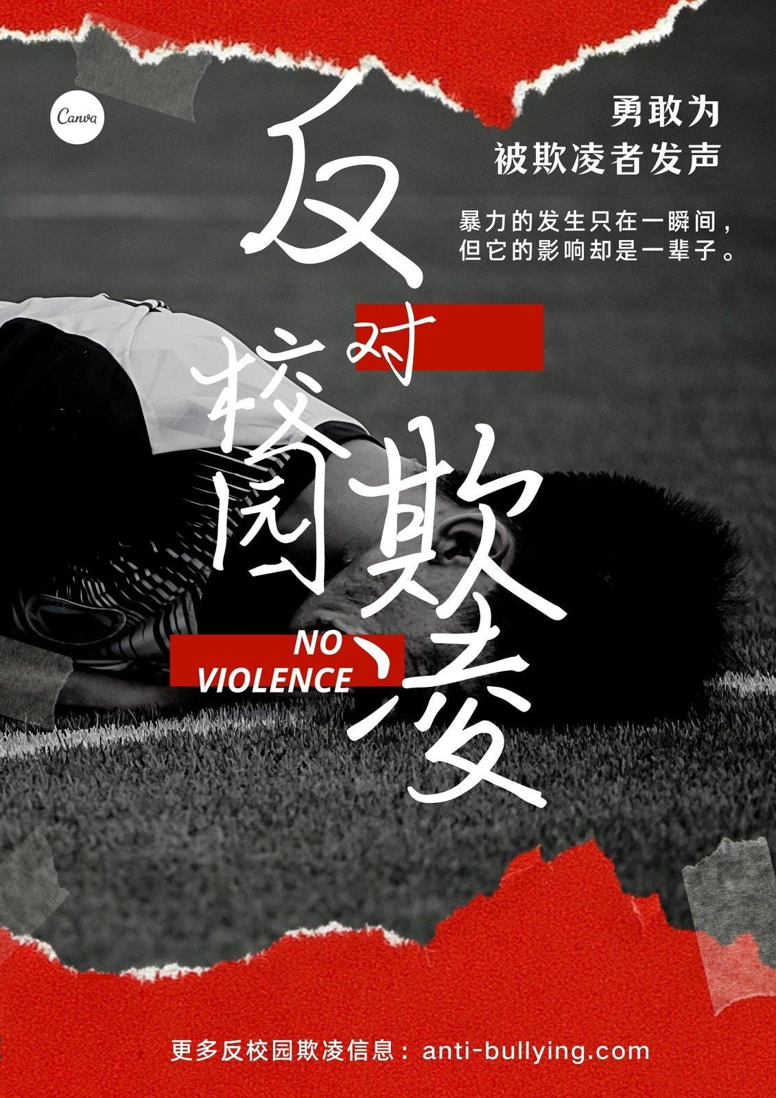 红黑色反对校园欺凌公益海报
