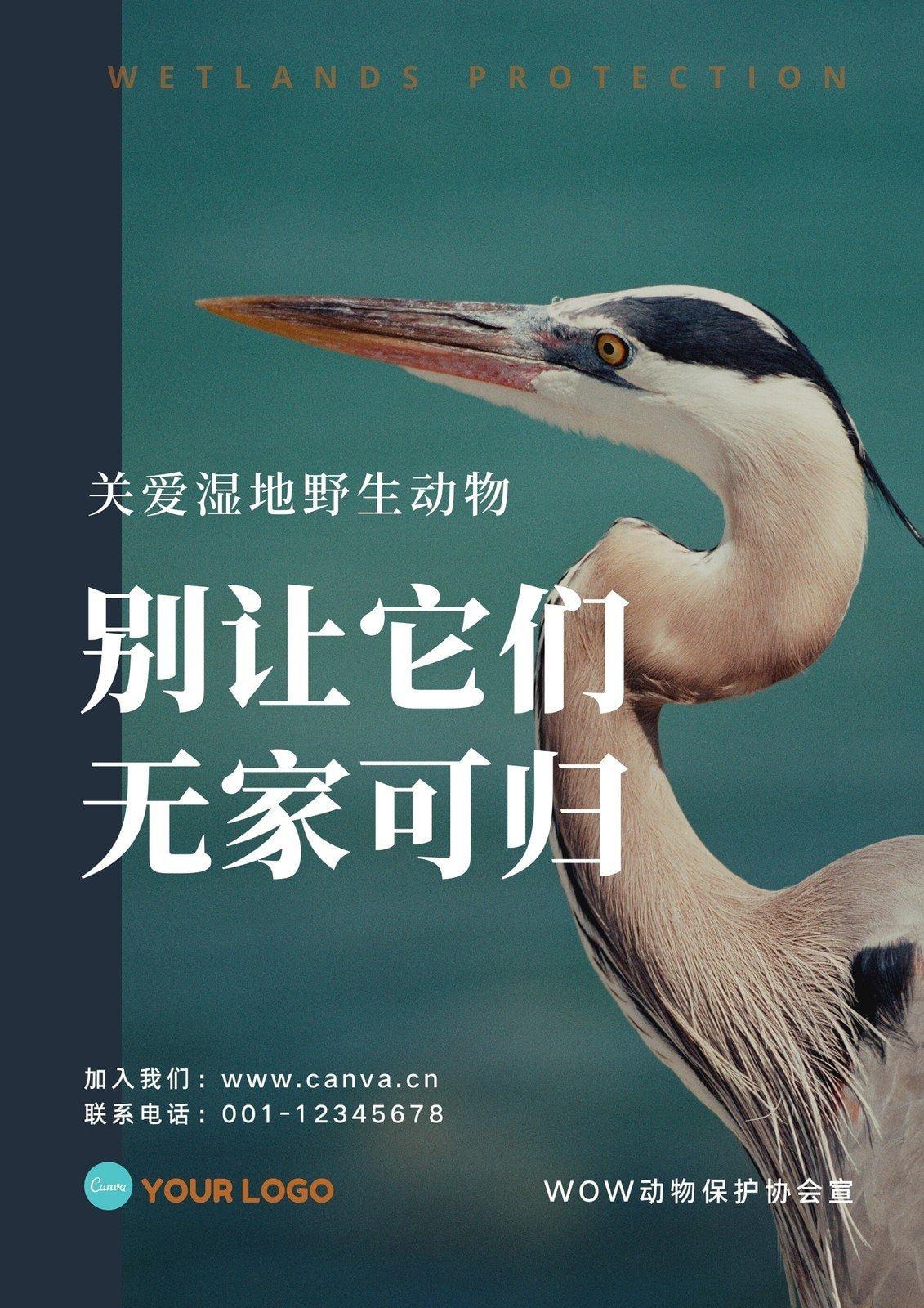 白绿色动物照片宣传公益中文海报