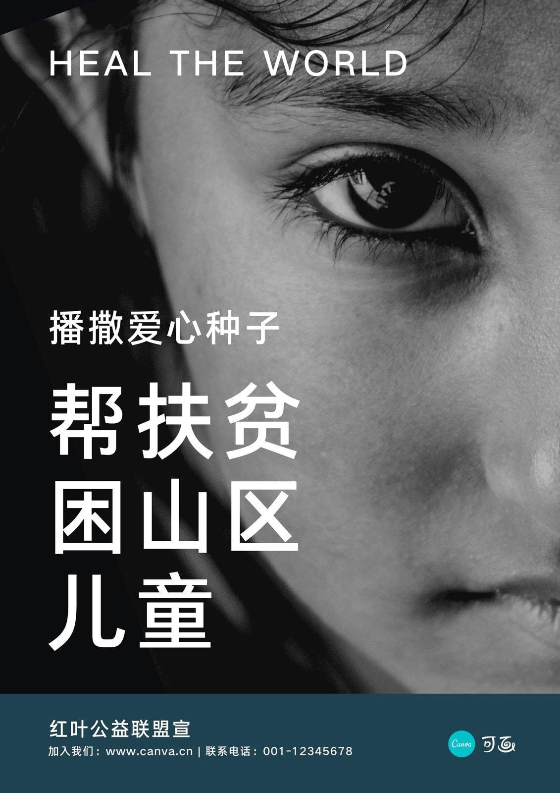 绿黑色儿童眼睛人物宣传公益中文海报