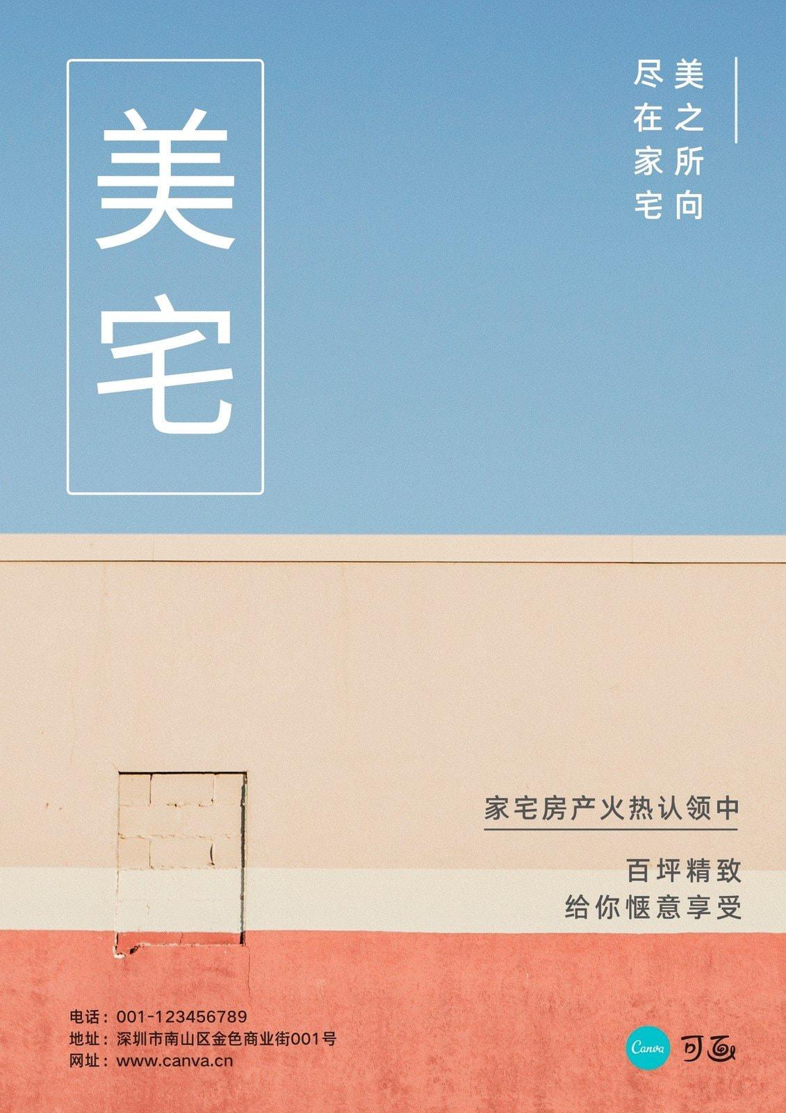 黄蓝色天空简约房地产促销中文海报