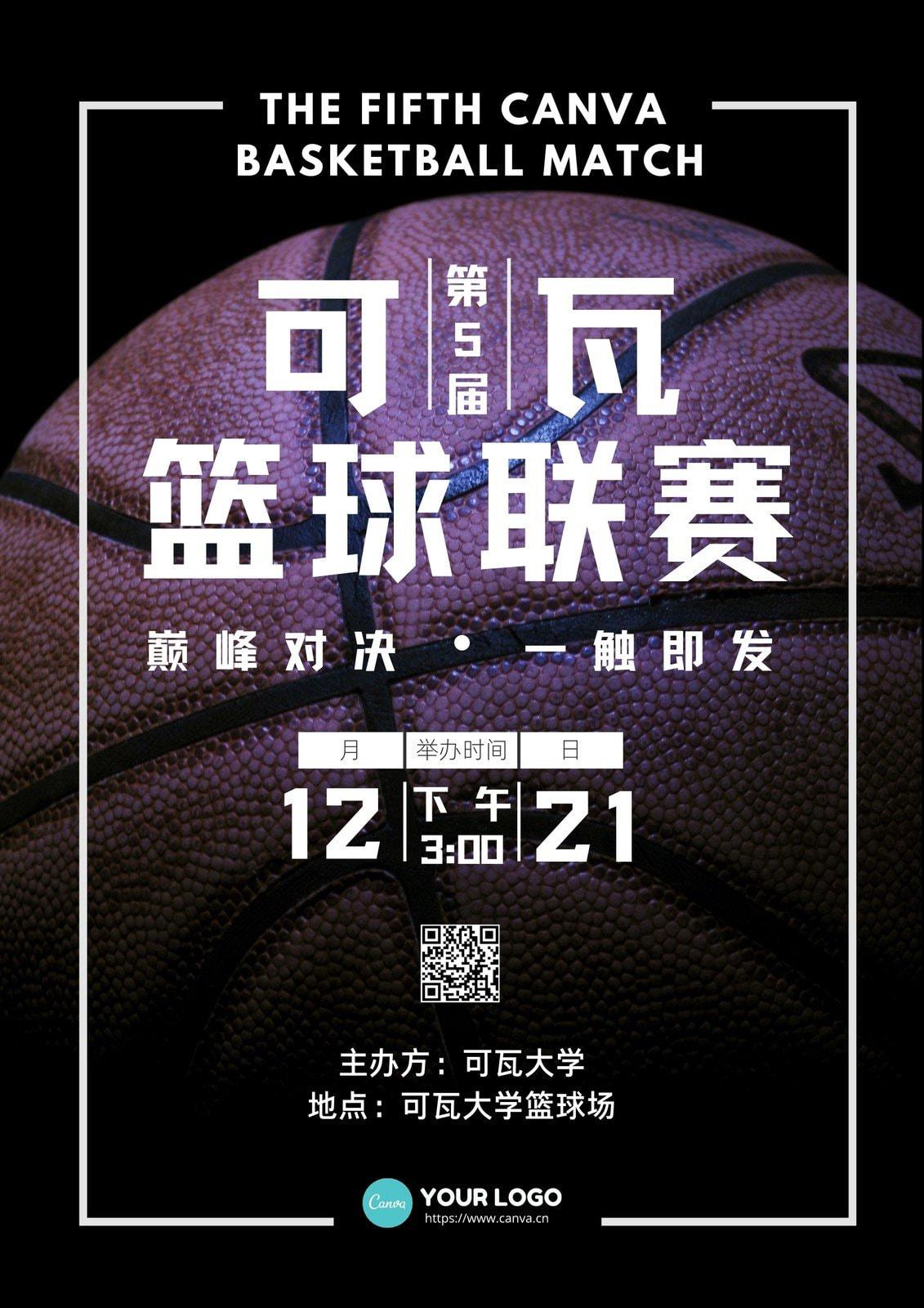 紫黑色篮球照片体育宣传中文海报