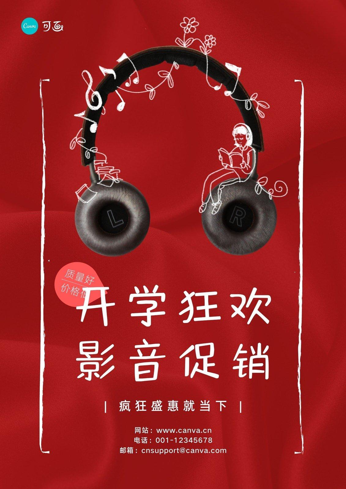 红色耳机音符开学促销海报